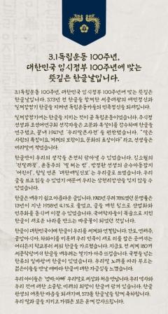 """문재인 대통령 """"일제강점기 한글 지켜낸 독립운동가 민족정신 되새겨"""""""