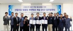 한국산업기술대, '산업수요 맞춤형 계약학과 업무협약식' 개최
