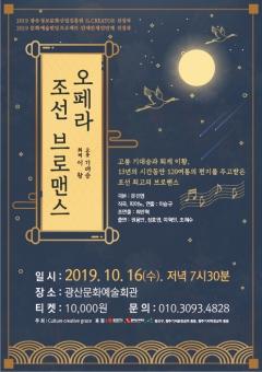 광주문화재단, 고봉 기대승, 퇴계 이황 '아름다운 우정' 오페라로