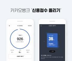 카카오뱅크, 실시간 업데이트 가능한 '신용점수 올리기' 서비스