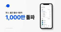 토스, 월간 활성 사용자 1000만명 돌파