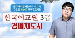 토픽코리아, 경비지도사·국립국어원 한국어교원3급 직장인전액국비지원무료