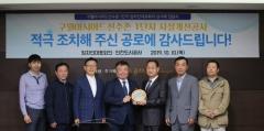 인천도시공사, 구월아시아드선수촌 1단지 임차인대표회의 감사패 받아