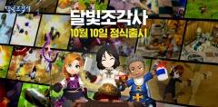 카카오게임즈, 신작 MMORPG '달빛조각사' 정식 출시