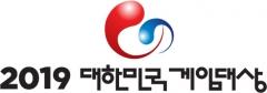 한국게임산업협회, 내달 13일 '2019 대한민국 게임대상' 개최