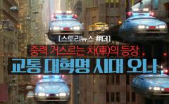 중력 거스르는 차(車)의 등장…교통 대혁명 시대 오나