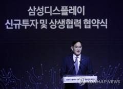 """이재용 """"기업 소임 다하겠다""""…삼성디스플레이 13조 투자서 文에 화답"""