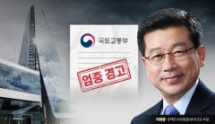 국토부, '방만경영' 이재광 HUG 사장에 '기관장 경고'