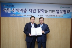 서민금융진흥원·저축은행중앙회, 서민·취약계층 지원 강화 MOU 체결