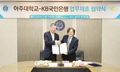 KB국민은행, 아주대와 주거래은행 업무제휴 협약