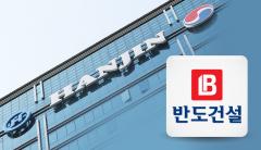 한진칼 지분 매입한 권홍사 회장의 반도그룹은 어떤 회사?