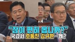 """""""잠이 편히 옵니까?"""" 국감서 호통친 김규환…왜?"""
