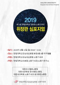 한림대강남성심병원, '제3회 소화기내과 위장관 심포지엄' 개최