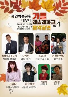 의왕시, 레솔레파크서 무료 '가을 음악 공연' 개최