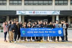 의왕시, '2020년도 미국 어학연수 참가학생' 모집