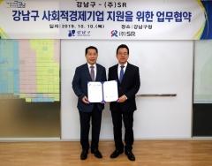 SR-강남구청, 사회적경제기업 판로지원 업무협약 체결