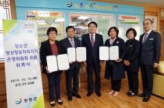 장흥군, 영상정보처리기기 운영위원회 위촉