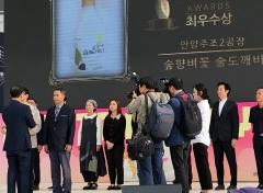장흥군 '술도깨비', 전통주 품평회 '최우수상' 수상