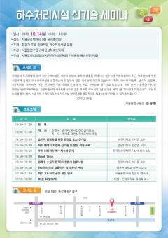 서울시의회 도시안전건설위원회, 하수처리시설 신기술 세미나 개최