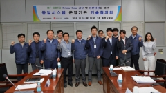 인천교통공사, 인천2호선 신호제어시스템 기술협의회 개최