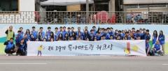 동아쏘시오그룹, 지역 주민 위한 벽화 그리기 봉사활동 실시