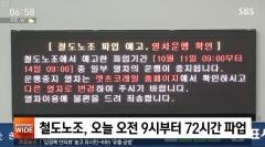 철도노조, 오늘(11일)부터 파업 돌입…운행 차질 예상