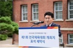 서울시의회 김생환 부의장, 제1회 전국체육대회 기념표석 제막식 참석