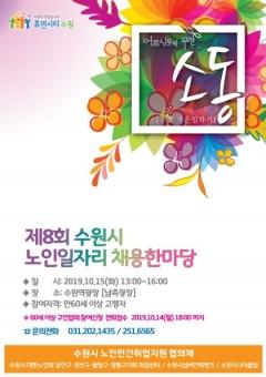 수원시, '제8회 노인일자리 채용 한마당' 개최