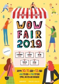 킨텍스, '2019 와우페어' 개최···수익금 사회취약계층에 전액 환원