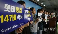 민평당-경실련, 롯데그룹 보유 토지가격 변화 분석결과 관련 공동기자회견