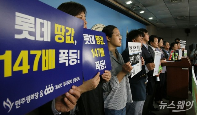 [NW포토]민평당-경실련, '롯데땅값, 147배 폭등!'