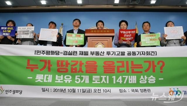 [NW포토]민평당-경실련, '누가 땅값을 올리는가?'