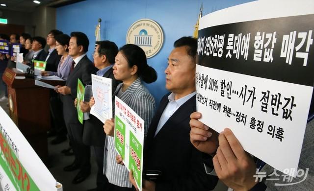 [NW포토]체비지 2만6천평 롯데에 헐갑 매각…'시가 절반' 정치 흥정 의혹