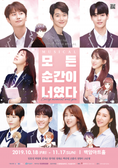 기적 같은 사랑이야기…뮤지컬 '모든 순간이 너였다' 10월 18일 초연