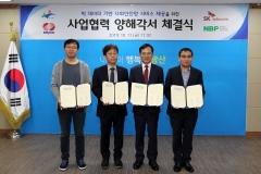 SKT-한전-NBP, '1인가구 안부살핌 서비스' 협약