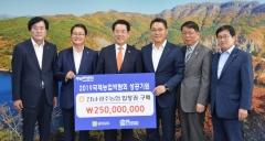 전남·광주농협, 국제농업박람회 성공기원 입장권 2억5천만원 전달