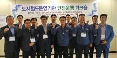 인천교통공사, `도시철도운영기관 열차안전운행 워크숍` 개최