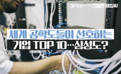 세계 공학도들이 선호하는 기업 TOP 10…삼성도?