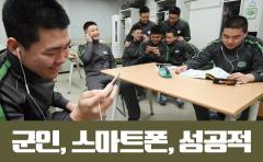 군인, 스마트폰, 성공적