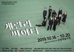 광주문화재단 문화예술펀딩프로젝트, 극단 바람꽃 '게릴라 씨어터'