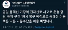 부산 동해선 기장역 전차선로 사고…상하행선 운행 전면 중단