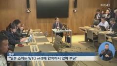 한일 WTO 양자협의 평행선…추가 협의 갖기로