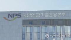 올해 국민연금 보유 10대그룹 주식가치 10.7조원 증가