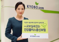 교보생명, '저해지·건강' 4세대 종신보험 출시