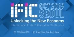 글로벌 블록체인 전문가 한자리에…'IFIC 2019 서울 콘퍼런스' 14일 개최