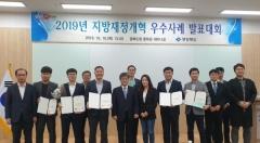 경주시, 지방재정개혁 우수사례 발표대회에서 '최우수상'
