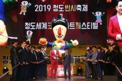 '2019 청도반시축제' 역대 최고 관람객 갱신하며 성료