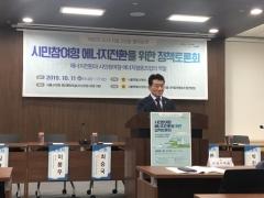 김생환 서울시의회 부의장, '시민참여형 에너지전환 위한 정책토론회' 개최