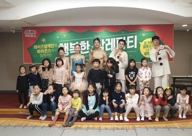 한국파파존스, '행복한 발레파티' 성료