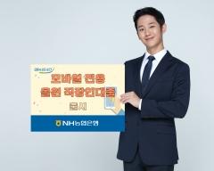 NH농협은행, 모바일 전용 '올원 직장인대출' 출시